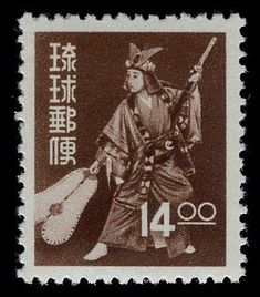 ryukyustamp_3 Japanese Stamp, Old Stamps, Nippon, Stamp Collecting, Okinawa, Postage Stamps, Austria, Colonial, Poster