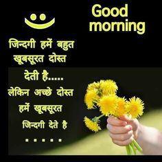 Good Morning Babe Quotes, Sweet Good Morning Images, Morning Images In Hindi, Morning Prayer Quotes, Good Morning Beautiful Pictures, Good Morning Images Flowers, Good Morning Roses, Good Morning Inspirational Quotes, Good Morning Gif