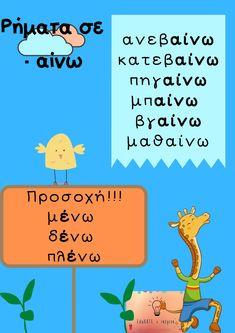 Greek Language, Savings Planner, Parts Of Speech, Classroom Decor, Helping People, Grammar, Activities For Kids, Finance, Preschool