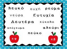 Αυ αυ - Ευ ευ - tzeni skorda Speech Therapy, Classroom Ideas, Greece, Decoration, Children, Self, Speech Pathology, Greece Country, Decor