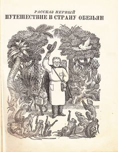 kid_book_museum: Чуковский Корней Иванович и его Айболиты.