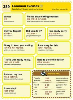 388 Common Excuses I 1 Learn Korean Hangul