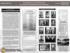 Δόξα και τιμή στους 118 Λάκωνες ήρωες!   Laconialive.gr – Η ενημερωτική ιστοσελίδα της Λακωνίας, Νέα και ειδήσεις