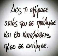 Greek quotes uploaded by on we heart it Mood Quotes, Life Quotes, Funny Quotes, Quotes Quotes, Fake Friend Quotes, Technology Quotes, Quotes For Students, Greek Quotes, Education Quotes