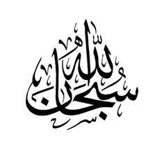 Names of Allah and Meanings Persian Calligraphy, Arabic Calligraphy Art, Arabic Art, Calligraphy Tattoo, Islamic Art Pattern, Pattern Art, Islamic Paintings, Islamic Wall Art, Turkish Art