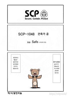 SCP 간단 소개 망가 - SCP-1048 편 | 유머 게시판 | 루리웹 모바일 Scp 1048, Foundation, Reading, Animation, Random, Teachers, Reading Books, Foundation Series, Animation Movies
