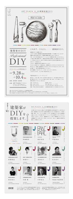 グラフィックデザイン,Graphic Design,広告,手書き風,イラスト,レトロ,建設,美術館,イベント, Menu Restaurant, Poster, Posters, Billboard