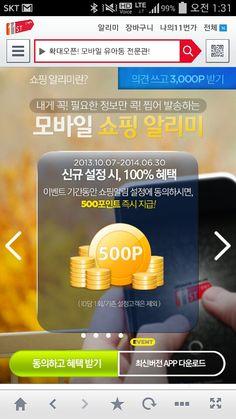 Biz SMS, MMS 시장도 저물겠구나. 모든 앱이 저마다 용도에 맞는 푸쉬메시지를 보내는 세상.