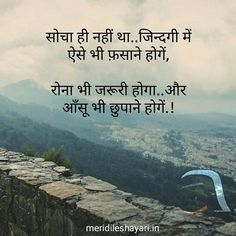 icu ~ 48214777 Pin on Sad Quotes ~ 600 new Hindi motivational quotes picture collection - Life is Won for Flying (wonfy) Hindi Quotes Images, Shyari Quotes, Hindi Words, Motivational Picture Quotes, Life Quotes Pictures, Hindi Quotes On Life, Hurt Quotes, Lesson Quotes, Poetry Quotes
