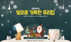 [손잡이닷컴]크리스마스 맞이 세일 이벤트-샛별하우스 전상품~30% 세일전