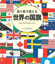 『塗り絵で覚える 世界の国旗』 スーザン・メレディス。楽しく色塗りしながら、外国に興味を持つきっかけ作りに。戸田さんの『国旗の絵本』と併用して使いたい。