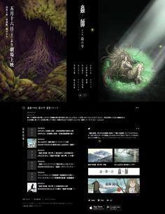 TVアニメ『蟲師 続章』公式サイト