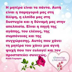 Morning Coffee Images, Greek Quotes, True Words, Life, Ideas, Wedding Breakfast Images, Thoughts, Shut Up Quotes, Quote