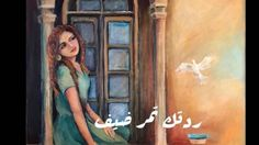 "Iraqi Art    الفن العراقي on Instagram: ""ردتك تمر ضيف  فؤاد سالم  لوحة ليلى نورس"""