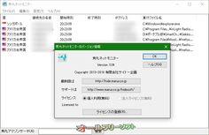 秀丸ネットモニター 3.04  秀丸ネットモニター--バージョン情報--オールフリーソフト