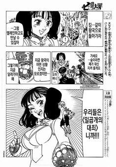Nanatsu no Taizai {The Seven Deadly Sins} RAW manga 216 [Spoiler]   Diane & King.