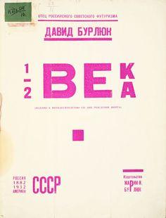 Бурлюк Д. Д. 1/2 Века (Издано к пятидесятилетию со дня рождения поэта). New-York : Изд. Марии Н. Бурлюк, 1932.
