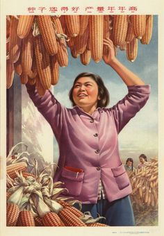 The seeds have been well selected, the harvest is more bountiful every year, Jin Meisheng, 1964 - China Chinese Propaganda Posters, Chinese Posters, Propaganda Art, Chinese Quotes, Vintage China, Vintage Ads, Vintage Posters, Vintage Food, Mao Zedong