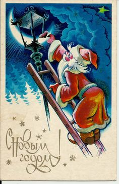 Santa Claus and moon - Postcard Russian