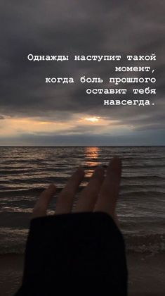 Text Quotes, Poetry Quotes, Russian Quotes, Aesthetic Words, My Life Style, Hard To Love, Some Quotes, Instagram Quotes, Some Words