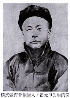 "Huo Yuanjia (1868-1910), Mizongquan gung-fu practitioner, legendary ""challenge"" fighter who beat many foreign challengers, co-founder of the famous Ching Wu school. Cultural hero of China along with Wong Fei-Hung."