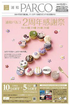 PARCO Flyer by rosey sugar, via Flickr