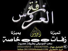شيلة  عريس  باسم عبد اللة وابو العريس  ابو فواز  تنفيذبالا اسماء 0532145015