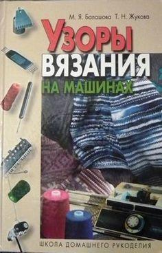 Мобильный LiveInternet Узоры вязания на машинах | Vredina_Sabrina - Дневник Vredina_Sabrina |