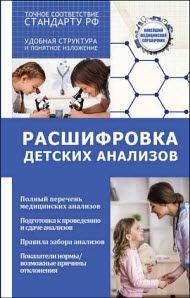 Анатолий Лазарев, Людмила Лазарева - Расшифровка детских анализов