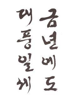 글샘 장성연 쓴 한글 서간체 / 장성연 / 이화문화출판사 1997