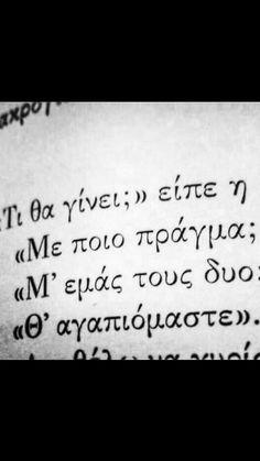 Greek Quotes, Anonymous, Math Equations, Top, Life, Crop Shirt, Shirts