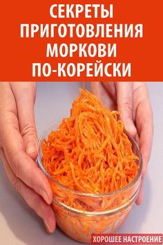 Russian Recipes, Carrots, Chicken Recipes, Cabbage, Sandwiches, Food And Drink, Healthy Eating, Appetizers, Cooking Recipes