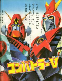 Vintage Robots, Mecha Anime, Super Robot, Sci Fi, Animation, Japan, Manga, Superhero, Ephemera