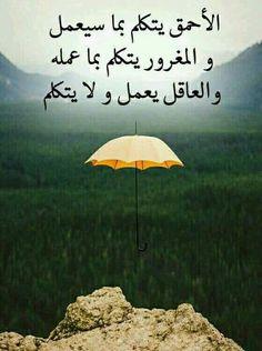 العاقل يعمل ولا يتكلم °•☆•° Wisdom Quotes, Book Quotes, Words Quotes, Funny Arabic Quotes, Muslim Quotes, Motivational Phrases, Inspirational Quotes, Vie Motivation, Business Motivation