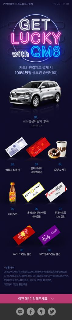 카카오 페이 Event Banner, Web Banner, Mall Design, Event Design, Mobile Web Design, Promotional Design, Event Page, User Experience Design, Newsletter Design