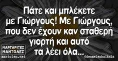 Greek quotes Greek Memes, Funny Greek Quotes, Funny Picture Quotes, Funny Quotes, Jokes Quotes, Life Quotes, Favorite Quotes, Best Quotes, Clever Quotes