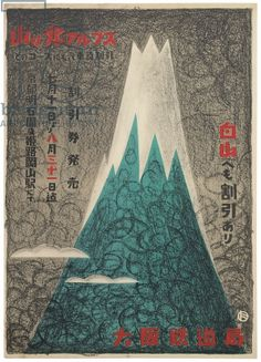 Poster advertising the Japanese Alps, c.1930 (colour litho), Toyonosuke Kurozumi