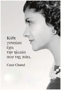 Definition Quotes, Coco Chanel Quotes, Love Quotes, Inspirational Quotes, Kids Diet, Lol So True, Greek Quotes, True Words, Beauty Hacks