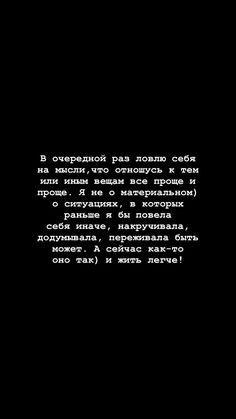 Quotations, Qoutes, Russian Quotes, Cartoon Memes, Beautiful Words, Cool Words, Need To Know, Instagram Story, Affirmations