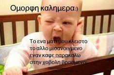 Funny Greek Quotes, Funny Babies, Good Morning, Baby Boy, Jokes, Lol, Cute, Coffee, Kid