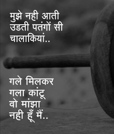 Quotes and Whatsapp Status videos in Hindi, Gujarati, Marathi Good Thoughts Quotes, Good Life Quotes, True Quotes, Words Quotes, Swag Quotes, Thoughts In Hindi, Insightful Quotes, Morning Thoughts, Poetry Quotes