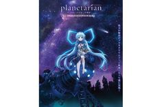 """planetarian"" Planetarium Version Screenings Begin In March In Japan"