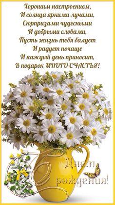 Поздравление с днем рождения простое и доброе утро услугам