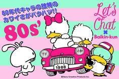 Japanese S, Pastel Grunge, Kawaii, Cute Illustration, Sanrio, Doodle Art, Art Inspo, Line Art, Childhood Memories