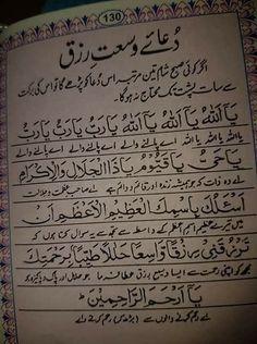 Dua for rizq Duaa Islam, Islam Hadith, Allah Islam, Islam Quran, Quran Pak, Alhamdulillah, Prayer Verses, Quran Verses, Quran Quotes