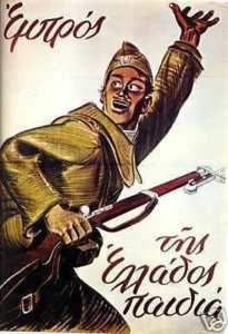 World War 2 Greek Poster