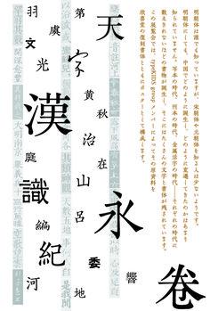 「漢字書体の変遷とその復刻」展DM