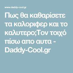 Πως θα καθαρίσετε τα καλοριφερ και το καλυτερο;Τον τοιχό πίσω απο αυτα - Daddy-Cool.gr Sparkling Clean, Cleaning Hacks, Household, Daddy, Ideas, Cold Sore, Thoughts, Cleaning Tips