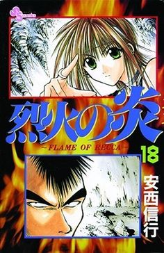 Flame of Recca, Vol. 18 Recca Hanabishi is a regular high school kid who hopes to become a ninjya some day. His humbrum life is completely disrupted the day he meets a cute and mysterious girl named Yanagi. He soon discovers he has possessed super ninja secret powers all along. Together with his friends Fuko and Damon, Recca slowly learns how to navigate the ancient and arcane world of ninja warriors.