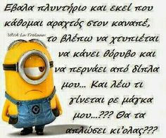 Greek Memes, Funny Greek Quotes, Very Funny Images, Funny Photos, We Love Minions, Clever Quotes, Magic Words, Funny Vines, Just For Laughs